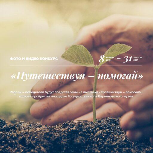 Конкурс и Выставка «Путешествуя-помогай!»