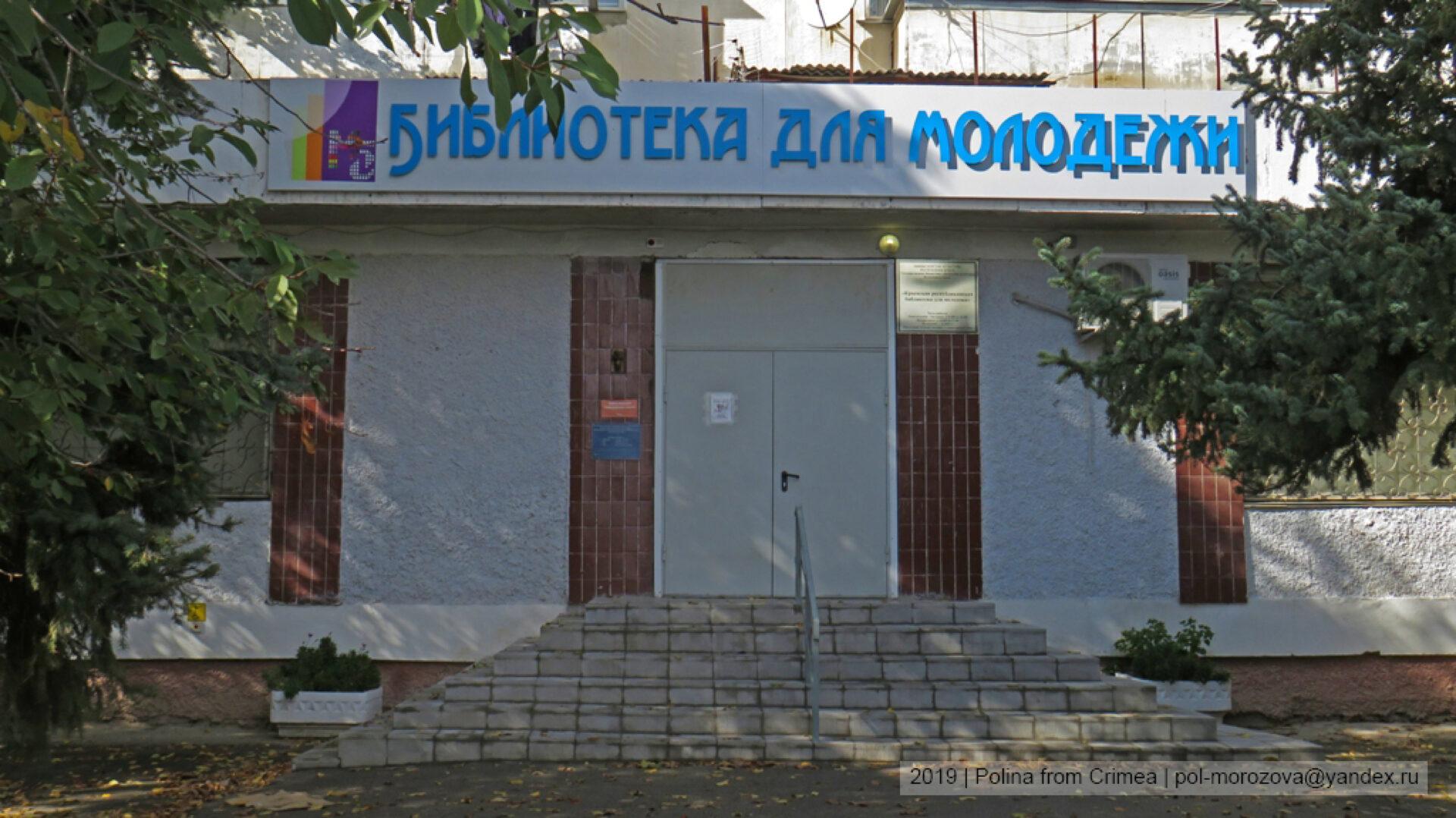 Симферополь. Прогулка пооктябрю