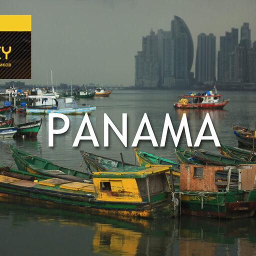 Панама, видео